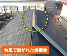 保険対象被害:台風で剥がれた棟板金