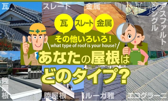 瓦、スレート、金属と多様、あなたの屋根はどのタイプ?