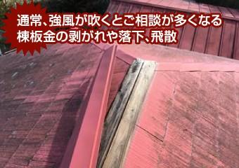 通常、強風が吹くとご相談が多くなる 棟板金の剥がれや落下、飛散